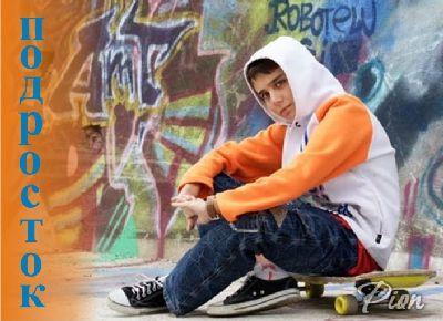 Особенности эмоциональной сферы подростков